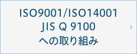 ISO9001/ISO14001 への取り組み